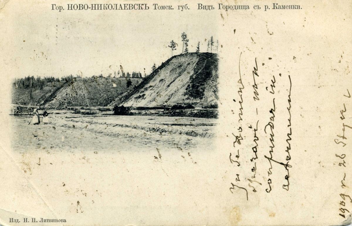 Фото из альбома Николая Литвинова: «Альбом видов города Ново-Николаевска»